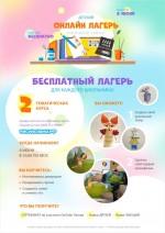 Летний ОнЛайн Лагерь для детей