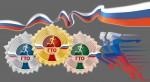 Регистрируемся для участия в сдаче норм ГТО!