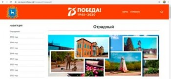 Создана уникальная интерактивная карта по событиям из истории Самарской области с 1945 по 2020 годы