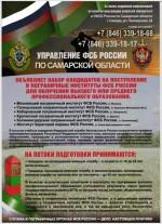 Набор кандидатов на поступление в пограничные институты ФСБ России
