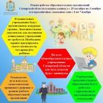 Режим работы образовательных организаций с 25 октября по 7 ноября