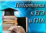 РЕКОМЕНДАЦИИ ПЕДАГОГА-ПСИХОЛОГА УЧАЩИМСЯ ВЫПУСКНЫХ КЛАССОВ ПО ПОДГОТОВКЕ К ОГЭ И ЕГЭ