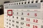 Рекомендации Минтруда по организации нерабочих дней